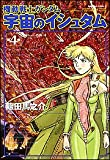 機動戦士ガンダム 宇宙のイシュタム (4) (カドカワコミックスAエース)