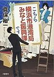 「こちら横浜市港湾局みなと振興課です」販売ページヘ
