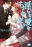淫らな愛をちょうだい (バンブーコミックス 麗人uno!コミックス)