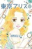 東京アリス(13) (KC KISS)