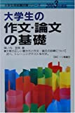 大学生の作文・論文の基礎〈2003年度版〉 (大学生用就職試験シリーズ)