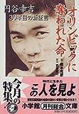 オリンピックに奪われた命―円谷幸吉、三十年目の新証言 (小学館文庫)