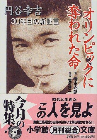 オリンピックに奪われた命―円谷幸吉、三十年目の新証言 (小学館文庫)の詳細を見る