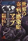 世界の奇病・感染症マップ―自然からの逆襲が始まる (Ryu selection)