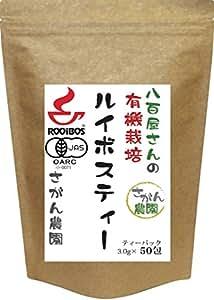ルイボスティー 3.0g×30包+20包増量中(150g) 妊婦さん赤ちゃんも飲める JAS認定有機栽培 オーガニック ノンカフェイン 健康茶さがん農園