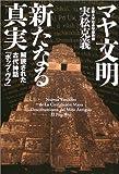 マヤ文明 新たなる真実―解読された古代神話『ポップ・ヴフ』 画像