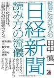 「役員になれる人の「日経新聞」読み方の流儀 (アスカビジネス)」販売ページヘ
