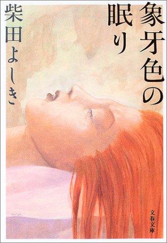 象牙色の眠り (文春文庫)の詳細を見る