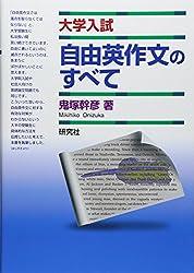 大学入試 自由英作文のすべて