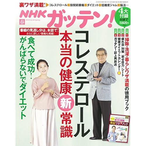 NHKガッテン!  2018年 春号