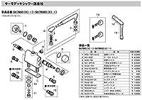 三栄水栓[SANEI]【MU81-78X】切替ハンドル