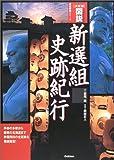 図説新選組史跡紀行―決定版 (歴史群像シリーズ)