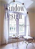 ウインドウデザイン―窓からはじめるインテリア 画像
