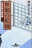 無頼の絵師―公事宿事件書留帳〈11〉 (幻冬舎文庫)