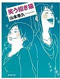 笑う招き猫 (集英社文庫)