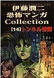 伊藤潤二恐怖マンガCollection (14)