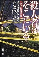 殺人者はそこにいる―逃げ切れない狂気、非情の13事件 (新潮文庫)