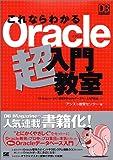 これならわかるOracle超入門教室 (DB magazine selection)