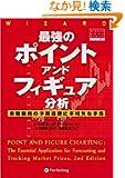 最強のポイント・アンド・フィギュア分析 (ウィザードブックシリーズ)