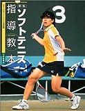 ソフトテニス指導教本 [単行本] / 日本ソフトテニス連盟 (編集); 大修館書店 (刊)
