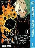 ワールドトリガー【期間限定無料】 1 (ジャンプコミックスDIGITAL)