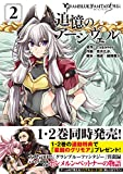 グランブルーファンタジー外伝 追憶のアーシヴェル(2) (電撃コミックスNEXT) 画像