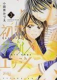初恋ダブルエッジ(3) (ジュールコミックス)