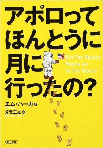 アポロって本当に月に行ったの? (朝日文庫)の詳細を見る