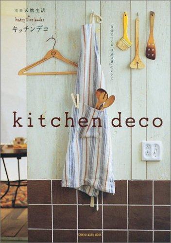 kitchen deco 自分でつくる「快適道具」のレシピ 別冊天然生活—Chikyumaru mook