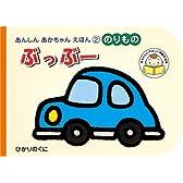 ぶっぶー―のりもの (あんしんあかちゃんえほん (2))