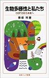 生物多様性と私たち――COP10から未来へ (岩波ジュニア新書) 画像