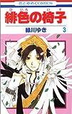 緋色の椅子 3 (花とゆめコミックス)