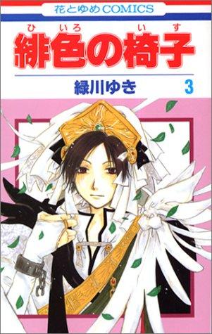 緋色の椅子 3 (花とゆめコミックス)の詳細を見る