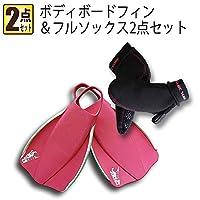 【cosmic コスミックサーフ】ボディボードフィン (ソリッドカラー)とフルソックス 2点セット ピンク フィンS/フルソックスM