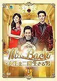 Mr.Back<ミスター・バック>~人生を二度生きる男~ DVD-BOX1[DVD]