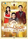 Mr.Back<ミスター・バック>~人生を二度生きる男~ DVD-BOX1 -