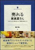 売れる雑貨屋さん ムリなくムダなく続けるショップ運営の成功ルール (雑貨の教科書2) 画像