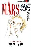 MARS 外伝 / 惣領 冬実 のシリーズ情報を見る