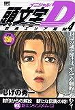 頭文字D群馬エリア編 4 (プラチナコミックス)