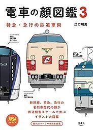 電車の顔図鑑3 特急・急行の鉄道車両 旅鉄BOOKS