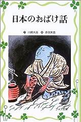 日本のおばけ話 (フォア文庫愛蔵版)