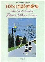 ニューベストセレクション 日本の童謡・唱歌集