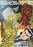白竜LEGENDスペシャル バンコクドラゴン編 2 (Gコミックス)