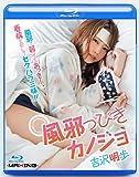 風邪っぴきカノジョ 吉沢明歩 in HD [Blu-ray]