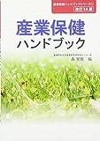 産業保健ハンドブック (産業保健ハンドブックシリーズ)
