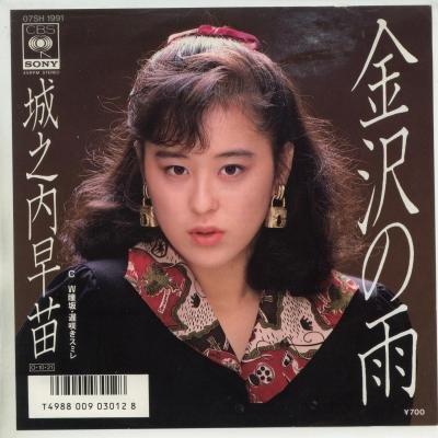 金沢の雨 [EPレコード 7inch]