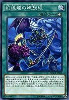 遊戯王 幻煌龍の螺旋絞 マキシマム・クライシス(MACR) シングルカード