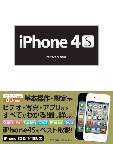 iPhone 4S Perfect Manualの詳細を見る