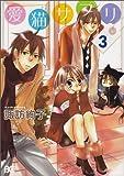 愛猫サプリ 3 (B's-LOG COMICS)
