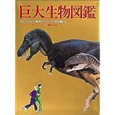 巨大生物図鑑
